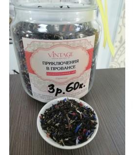 """Черный чай с добавками """"Приключения в Провансе"""""""