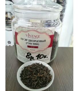 Чай Пу Эр Дворцовый (Гун Тин)