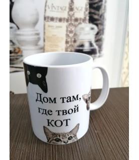 """Кружка """"Дом там, где твой кот"""""""