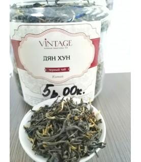 """Черный чай """"Дян Хун"""""""